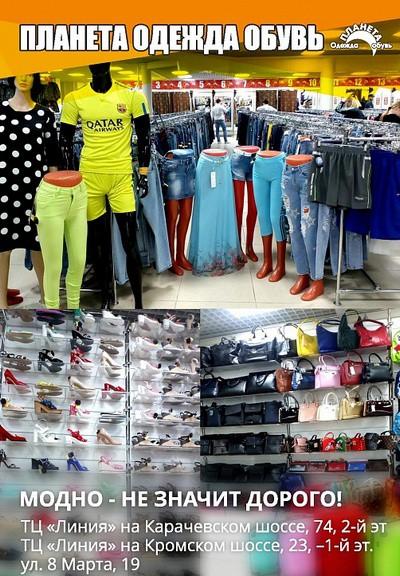 0c083b46977 Планета одежда и обувь