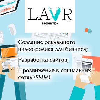 LAVR production