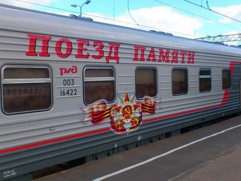 НаПоезде Памяти изКалининграда вВолгоград направились 450 человек