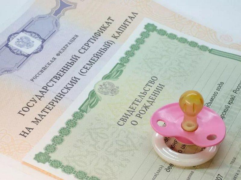 ВПсковской области неменее 21,7 тыс. семей распорядились материнским капиталом