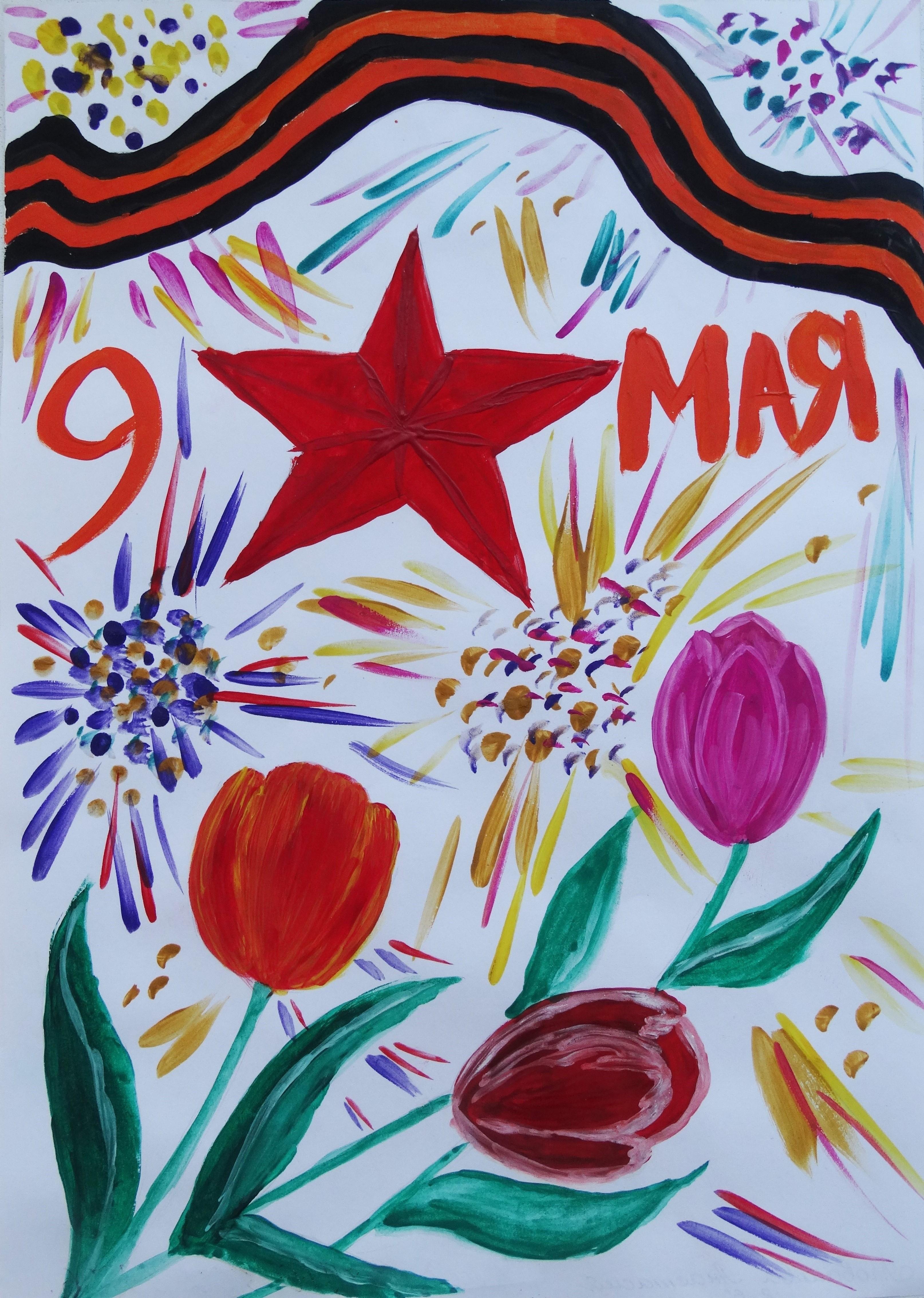 видом открытка к 9 мая 2 класс красками словам собеседника